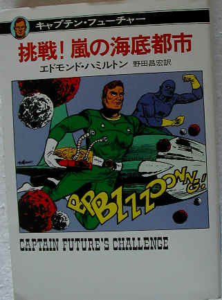 Japanese Calling Captain Future